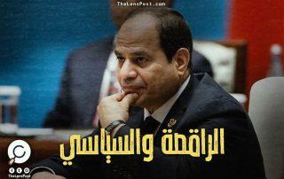 """""""الراقصة والسياسي"""".. كيف تناولت صحف """"السيسي"""" التصريحات القطرية الإيجابية؟"""