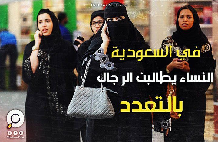 في السعودية.. النساء يطالبن الرجال بالتعدد!