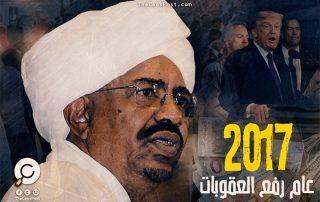 السودان 2017 .. عام رفع العقوبات