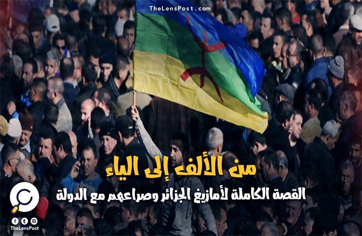من الألف إلى الياء.. القصة الكاملة لأمازيغ الجزائر وصراعهم مع الدولة