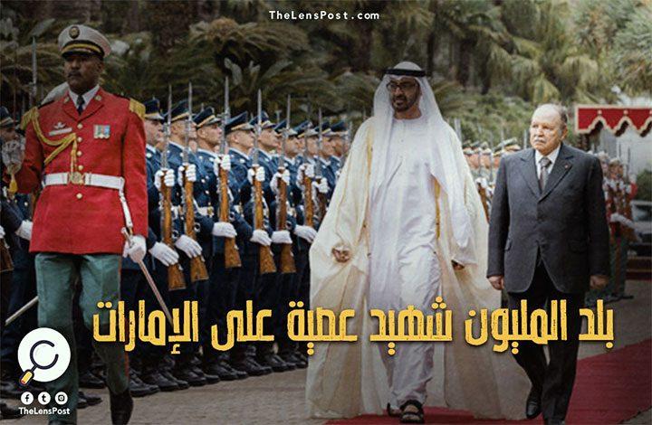"""5 مواقف عمقت الخلاف بين الإمارات والجزائر.. """"أبو ظبي"""" تريدها تابعة"""