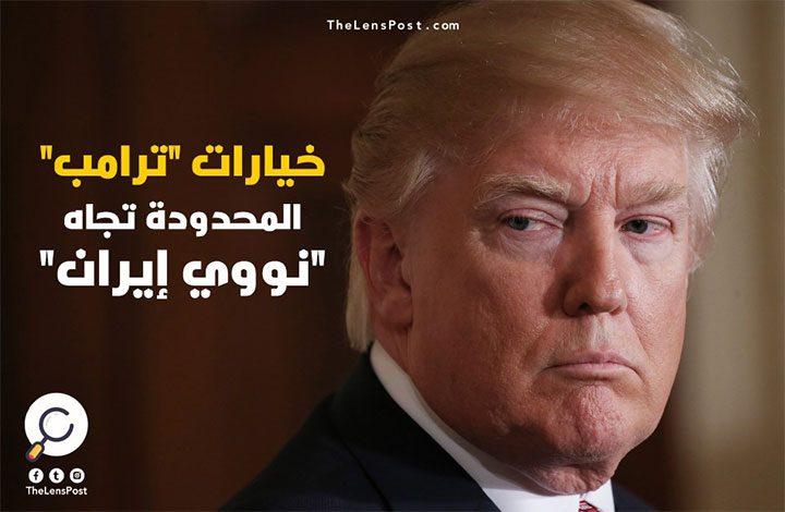 """خيارات """"ترامب"""" المحدودة تجاه """"نووي إيران"""""""