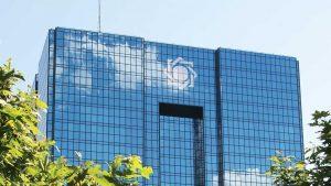 البنك المركزي الايراني