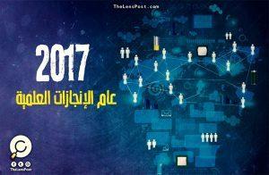 """""""2017"""" عام الإنجازات العلمية.. تعرف عليها"""