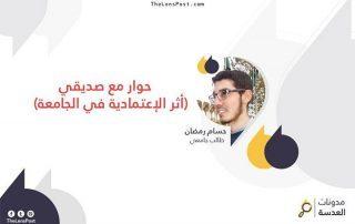 حسام رمضان يكتب: حوار مع صديقي(أثر الإعتمادية في الجامعة)