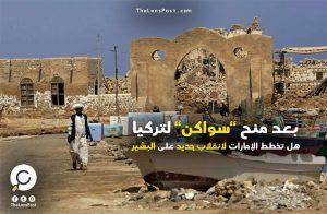 """بعد منح """"سواكن"""" لتركيا.. هل تخطط الإمارات لانقلاب جديد على """"البشير"""" بعد فشلها في 2017؟!"""