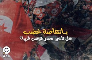 """بـ""""انتفاضة غضب"""".. هل تلحق مصر بتونس قريبا؟"""
