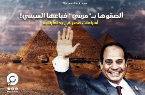 """أهرامات مصر في يد إماراتية!.. لماذا باعها """"السيسي"""" بثمن بخس؟!"""