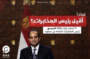3 أسباب وراء إقالة السيسي رئيس المخابرات العامة من منصبه