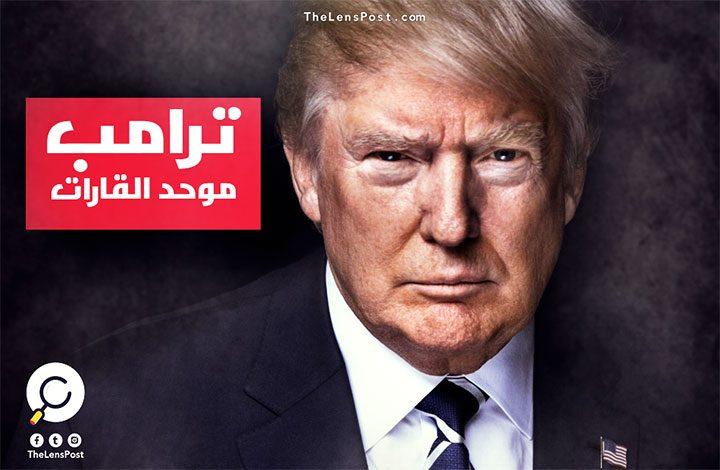 """موحد القارات.. """"ترامب"""" عندما يحشد العالم ضد أمريكا في عام"""