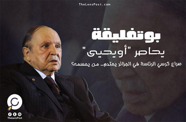 صراع كرسي الرئاسة في الجزائر يحتدم.. من يحسمه؟