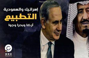 """""""إسرائيل"""" والسعودية.. التطبيع أرضا وبحرا وجوا"""