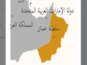 خريطة عمان المشوهة