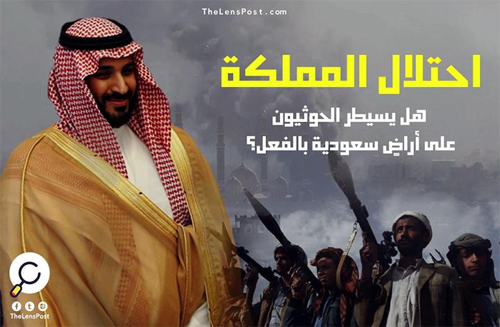 هل يسيطر الحوثيون على أراضٍ سعودية بالفعل؟هل يسيطر الحوثيون على أراضٍ سعودية بالفعل؟هل يسيطر الحوثيون على أراضٍ سعودية بالفعل؟