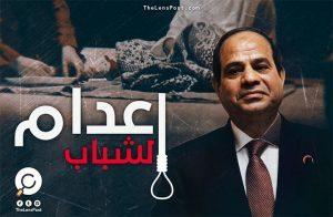 """عودة المشانق .. لماذا افتتح السيسي """"2018"""" بإعدام 4 مصريين؟"""