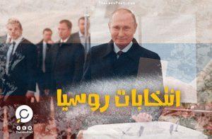 """في انتخابات الرئاسة.. الامتناع عن التصويت هو المنافس الوحيد لـ""""بوتين"""""""