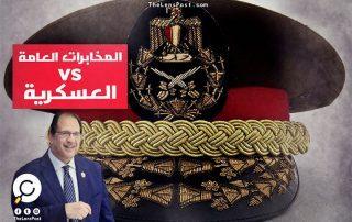 """""""عباس كامل"""".. حلقة جديدة في صراع الأجهزة السيادية في مصر"""