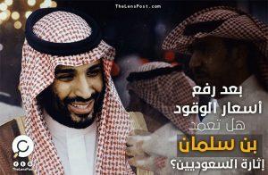 """بعد رفع أسعار الوقود.. هل تعمد """"بن سلمان"""" إثارة السعوديين؟"""