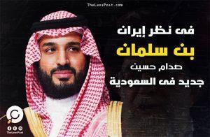 """في نظر إيران.. محمد بن سلمان """"صدام حسين"""" جديد في السعودية"""