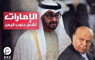 """الإمارات تشعل جنوب اليمن ضد """"الشرعية"""" مجددًا.. من المستفيد؟"""