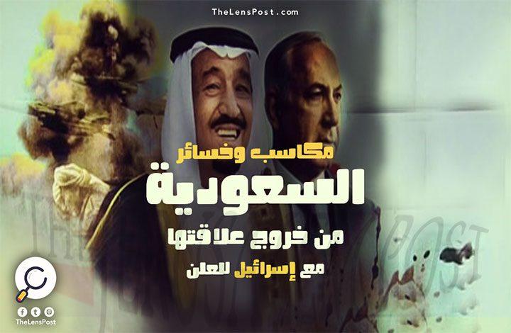 مكاسب وخسائر السعودية من خروج علاقتها مع إسرائيل للعلن