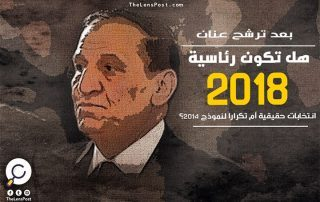 هل تكون رئاسية 2018 انتخابات حقيقية أم تكرارا لنموذج 2014؟