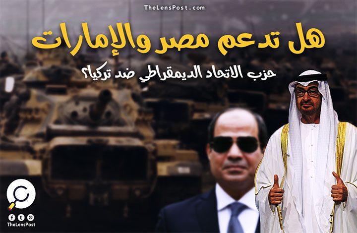 هل تدعم مصر والإمارات حزب الاتحاد الديمقراطي ضد تركيا؟