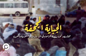 الجباية المجحفة.. عمال مصر تحت مقصلة الرسوم في الإمارات والسعودية والكويت!