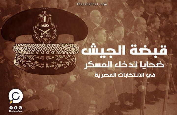 """قبضة الجيش.. تعرف على ضحايا تدخل """"العسكر"""" في الانتخابات المصرية!"""