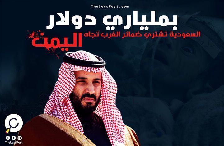 بملياري دولار.. السعودية تشتري ضمائر الغرب تجاه اليمن