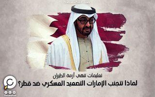 لماذا تتجنب الإمارات التصعيد العسكري ضد قطر؟