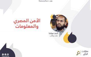 أحمد مولانا يكتب: الأمن المصري والمعلومات