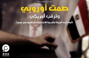كيف ترى أمريكا وأوروبا الانتخابات الرئاسية في مصر؟