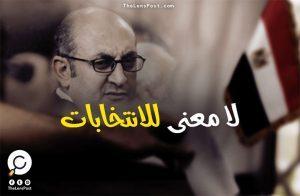"""""""خالد علي"""" ينسحب.. والغموض يكتنف مصير عنان.. و""""السيسي"""" المرشح الوحيد"""