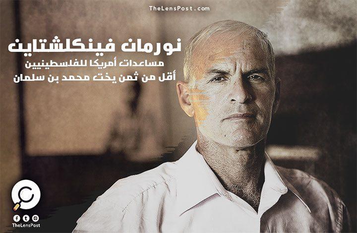 نورمان فينكلشتاين: مساعدات أمريكا للفلسطينيين أقل من ثمن يخت محمد بن سلمان