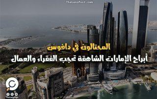 """المحتالون في """"دافوس"""".. أبراج الإمارات الشاهقة تحجب الفقراء والعمال"""