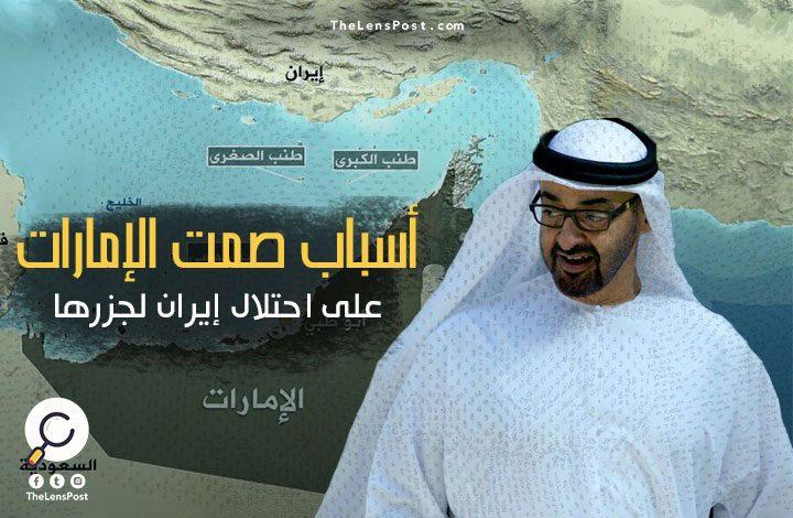 """بالتفاصيل.. نكشف أسباب صمت """"الإمارات"""" على احتلال إيران لجزرها منذ 47 عامابالتفاصيل.. نكشف أسباب صمت """"الإمارات"""" على احتلال إيران لجزرها منذ 47 عاما"""