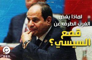 كاتبة فرنسية: انتخابات مصر.. لماذا يَغُض الغرب الطرف عن قمع السيسي؟