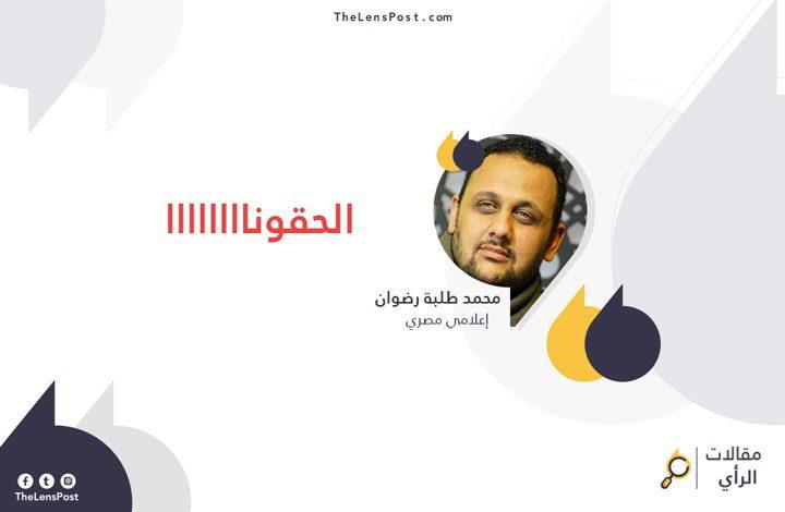 محمد طلبة رضوان يكتب: الحقوناااااااا ...