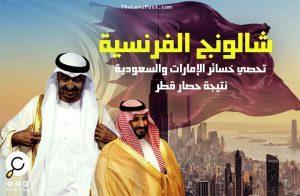 شالونج الفرنسية تحصي خسائر الإمارات والسعودية نتيجة حصار قطر