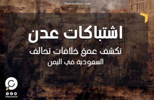 لوموند: اشتباكات عدن تكشف عمق خلافات تحالف السعودية في اليمن