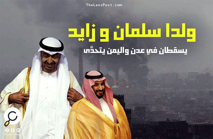 """أطماع الطائشين.. ولدا """"سلمان"""" و""""زايد"""" يسقطان في عدن واليمن يتحدَّى!"""