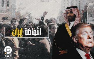 """لماذا تدعم """"أمريكا"""" و""""السعودية"""" مظاهرات إيران؟"""