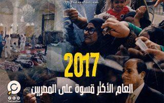 """أحداث مفزعة .. """"2017"""" العام الأكثر قسوة على المصريين"""