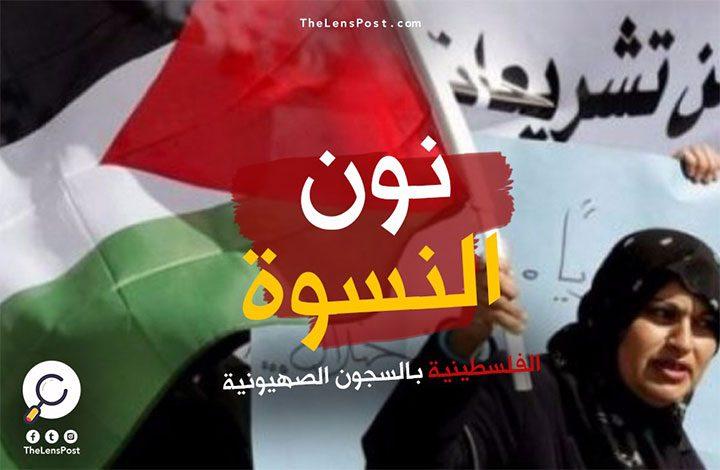 """عن.. """"نون النسوة"""" الفلسطينية بالسجون الصهيونية"""