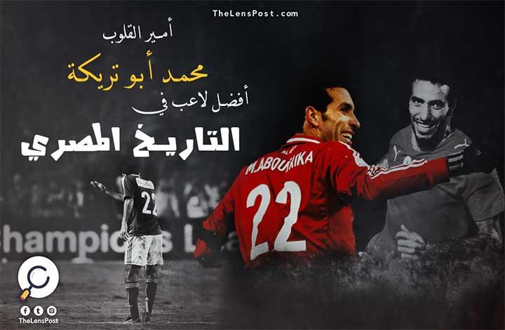 """في 6 ساعات.. أمير القلوب """"أبو تريكه"""" يتوج كأفضل لاعب في التاريخ المصري"""