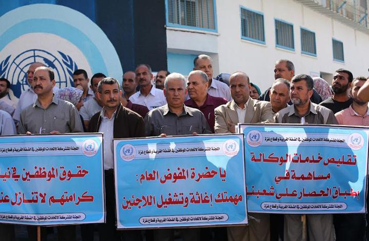 """فلسطين.. مسيرة لموظفي """"أونروا"""" وإضراب بالمدارس بغزة احتجاجًا على تقليص الدعم الأمريكي"""