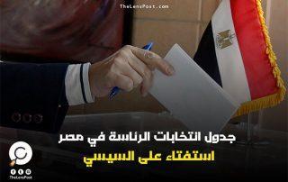 جدول انتخابات الرئاسة في مصر: استفتاء على السيسي