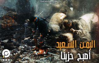 """من ينقذ اليمن """"الحزين"""" من الموت؟.. الحرب حولت البلاد إلى جحيم"""