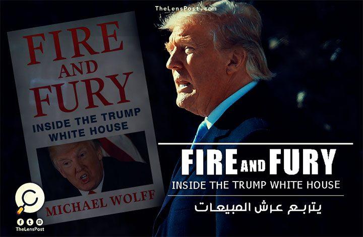"""""""نار وغضب.. داخل بيت ترامب الأبيض"""" يتربع عرش المبيعات"""
